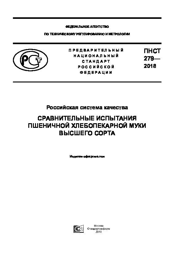 ПНСТ 279-2018 Российская система качества. Сравнительные испытания пшеничной хлебопекарной муки высшего сорта