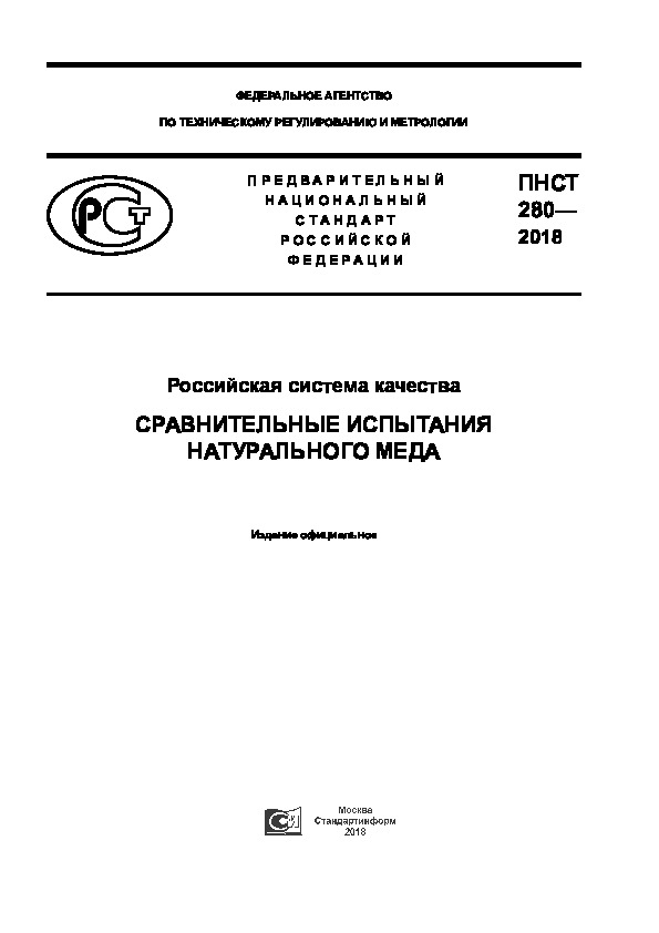 ПНСТ 280-2018 Российская система качества. Сравнительные испытания натурального меда