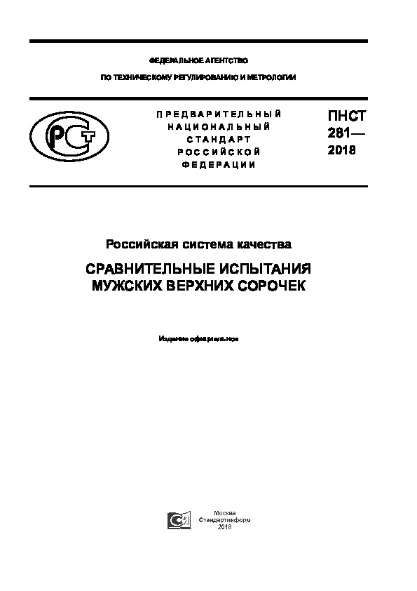 ПНСТ 281-2018 Российская система качества. Сравнительные испытания мужских верхних сорочек