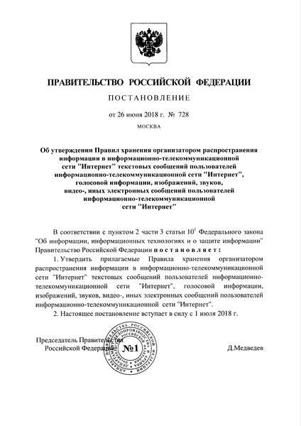 Правила хранения организатором распространения информации в информационно-телекоммуникационной сети
