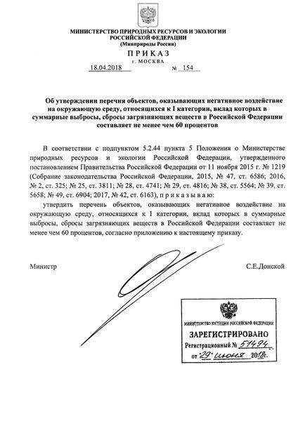 Перечень объектов, оказывающих негативное воздействие на окружающую среду, относящихся к I категории, вклад которых в суммарные выбросы, сбросы загрязняющих веществ в Российской Федерации составляет не менее 60 процентов