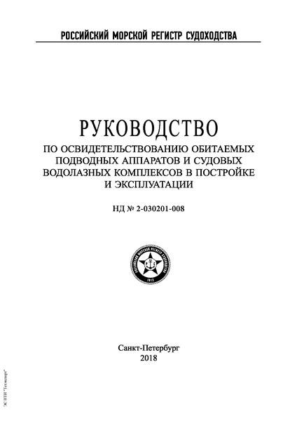 НД 2-030201-008 Руководство по освидетельствованию обитаемых подводных аппаратов и судовых водолазных комплексов в постройке и эксплуатации