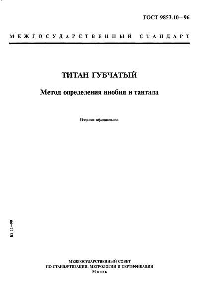 ГОСТ 9853.10-96 Титан губчатый. Метод определения ниобия и тантала