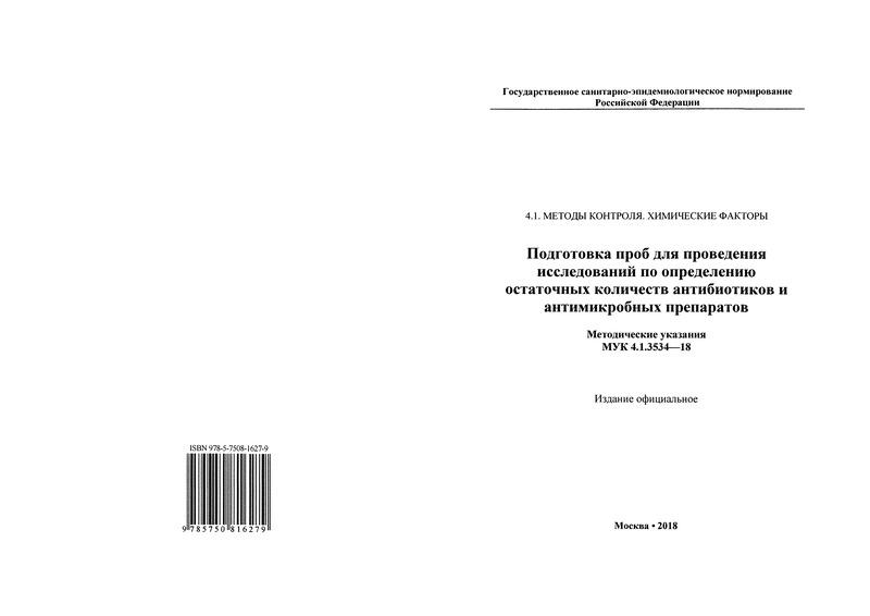 МУК 4.1.3534-18 Подготовка проб для проведения исследований по определению остаточных количеств антибиотиков и антимикробных препаратов