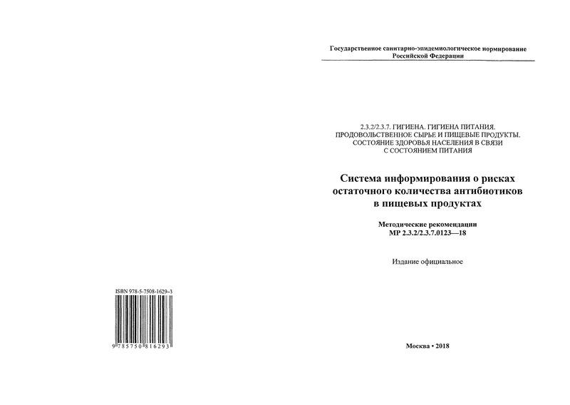 МР 2.3.2/2.3.7.0123-18 Система информирования о рисках остаточного количества антибиотиков в пищевых продуктах