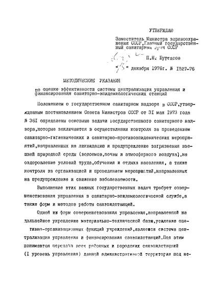 МУ 1527-76 Методические указания по оценке эффективности системы централизации управления и финансирования санитарно-эпидемиологических станций