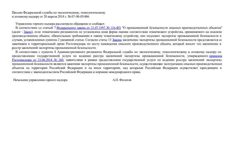 Письмо 07-00-05/486 Об экспертизе промышленной безопасности