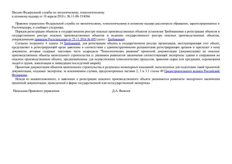 Письмо 11-00-15/4566 О заявлении о регистрации опасного производственного объекта