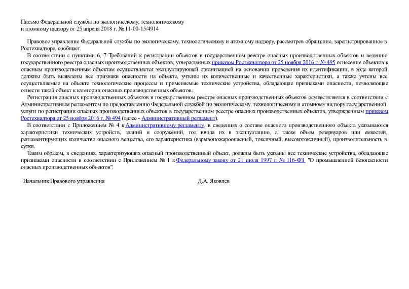 Письмо 11-00-15/4914 О рассмотрении обращения