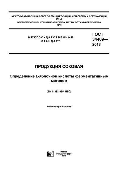ГОСТ 34409-2018 Продукция соковая. Определение L-яблочной кислоты ферментативным методом
