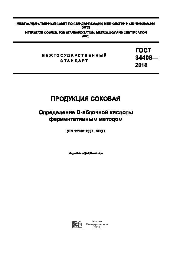 ГОСТ 34408-2018 Продукция соковая. Определение D-яблочной кислоты ферментативным методом