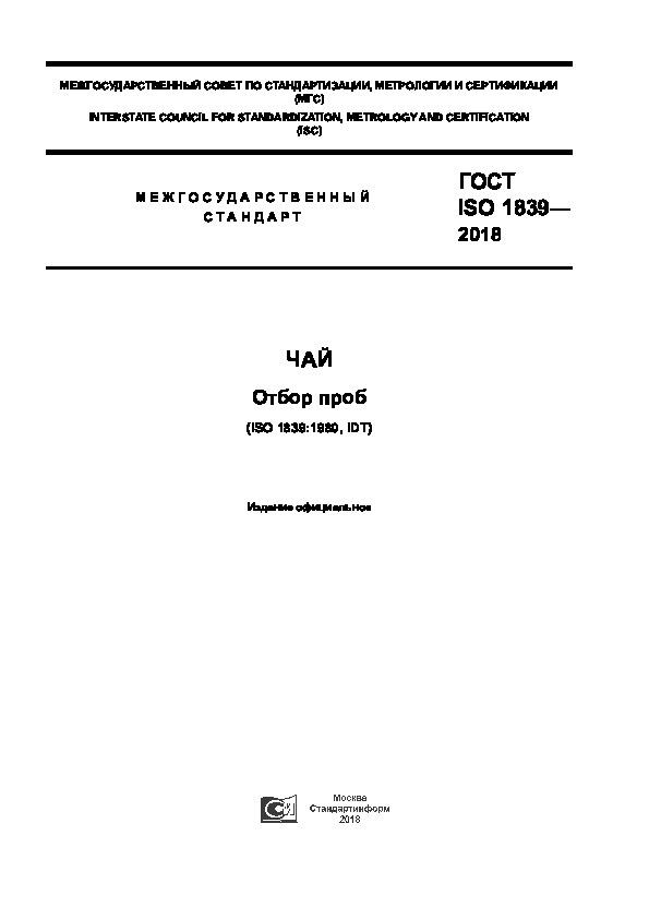ГОСТ ISO 1839-2018 Чай. Отбор проб