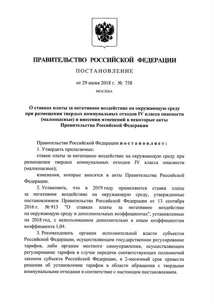 Постановление 758 О ставках платы за негативное воздействие на окружающую среду при размещении твердых коммунальных отходов IV класса опасности (малоопасные) и внесении изменений в некоторые акты Правительства Российской Федерации