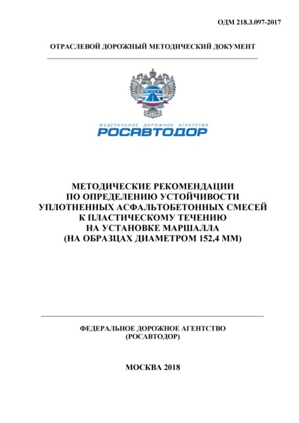 ОДМ 218.3.097-2017 Методические рекомендации по определению устойчивости уплотненных асфальтобетонных смесей к пластическому течению на установке Маршалла (на образцах диаметром 152,4 мм)