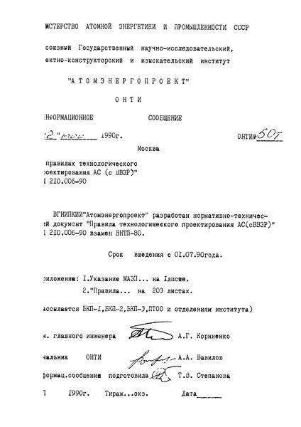 РД 210.006-90 Правила технологического проектирования атомных станций (с реакторами ВВЭР)