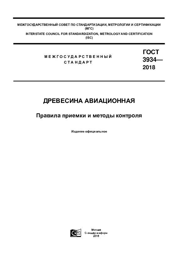 ГОСТ 3934-2018 Древесина авиационная. Правила приемки и методы контроля