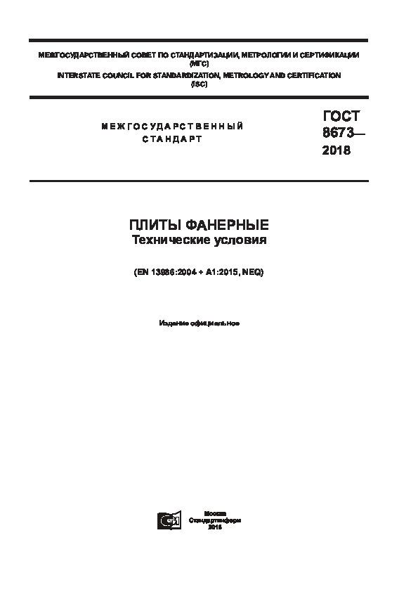 ГОСТ 8673-2018 Плиты фанерные. Технические условия