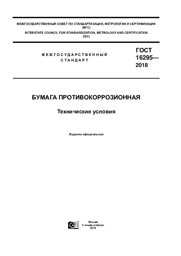 ГОСТ 16295-2018 Бумага противокоррозионная. Технические условия