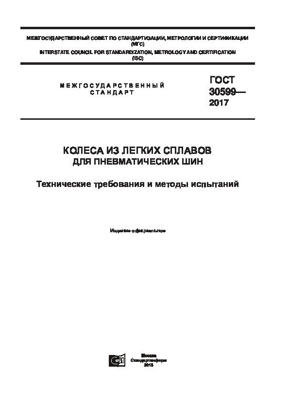 ГОСТ 30599-2017 Колеса из легких сплавов для пневматических шин. Технические требования и методы испытаний