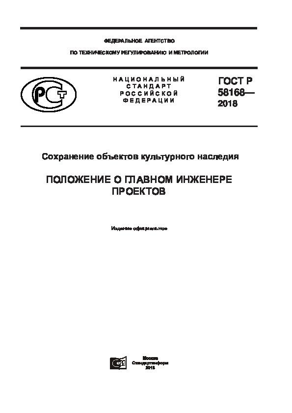 ГОСТ Р 58168-2018 Сохранение объектов культурного наследия. Положение о главном инженере проектов