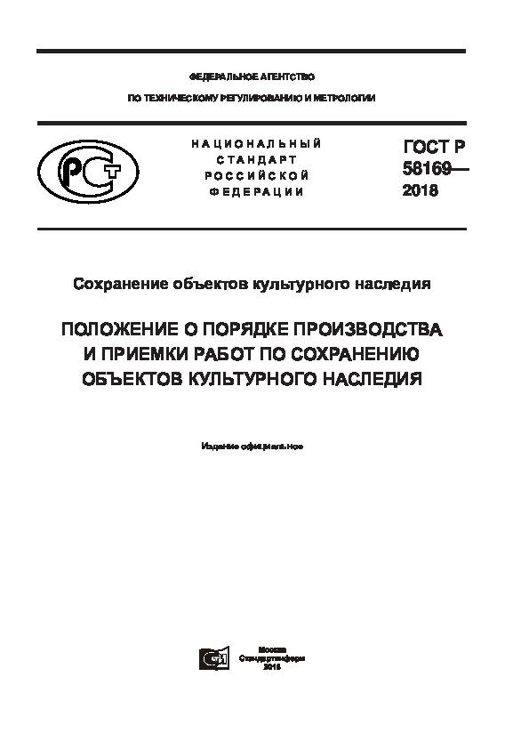 ГОСТ Р 58169-2018 Сохранение объектов культурного наследия. Положение о порядке производства и приемки работ по сохранению объектов культурного наследия