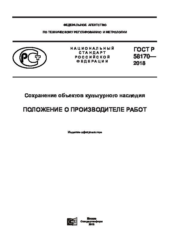ГОСТ Р 58170-2018 Сохранение объектов культурного наследия. Положение о производителе работ