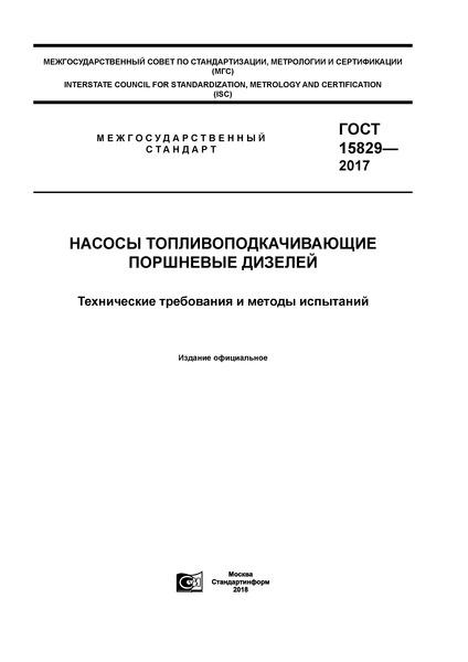 ГОСТ 15829-2017 Насосы топливоподкачивающие поршневые дизелей. Технические требования и методы испытаний