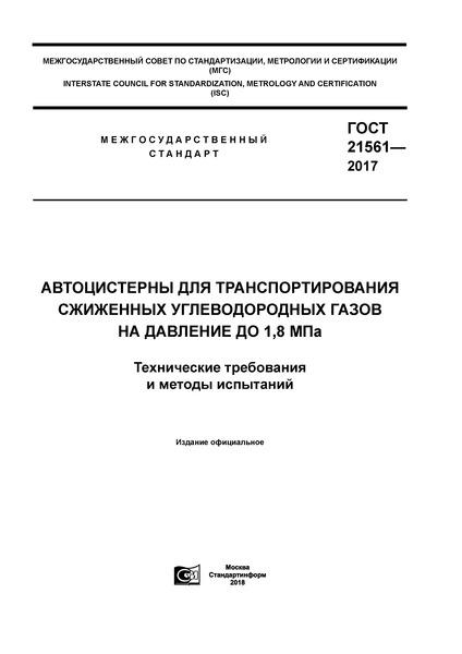ГОСТ 21561-2017 Автоцистерны для транспортирования сжиженных углеводородных газов на давление до 1,8 МПа. Технические требования и методы испытаний