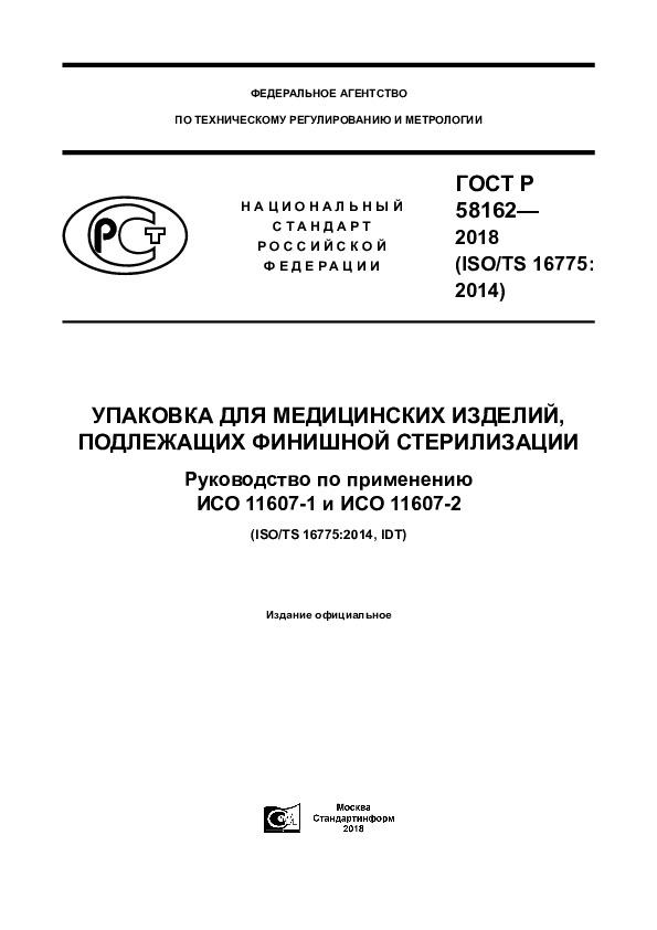 ГОСТ Р 58162-2018 Упаковка для медицинских изделий, подлежащих финишной стерилизации. Руководство по применению ИСО 11607-1 и ИСО 11607-2