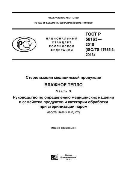 ГОСТ Р 58163-2018 Стерилизация медицинской продукции. Влажное тепло. Часть 3. Руководство по определению медицинских изделий в семейства продуктов и категории обработки при стерилизации паром
