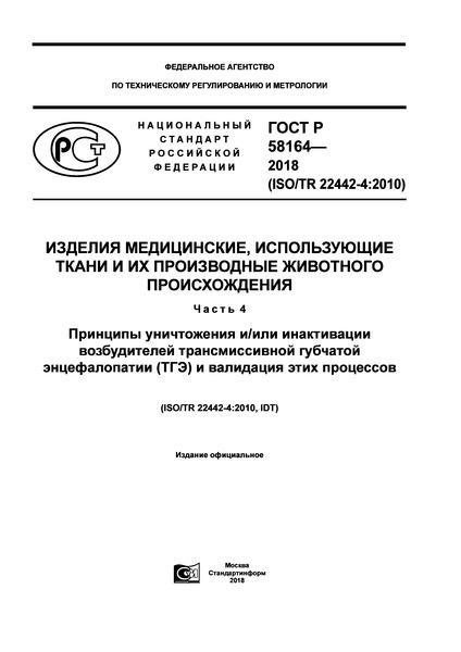 ГОСТ Р 58164-2018 Изделия медицинские, использующие ткани и их производные животного происхождения. Часть 4. Принципы уничтожения и/или инактивации возбудителей трансмиссивной губчатой энцефалопатии (ТГЭ) и валидация этих процессов
