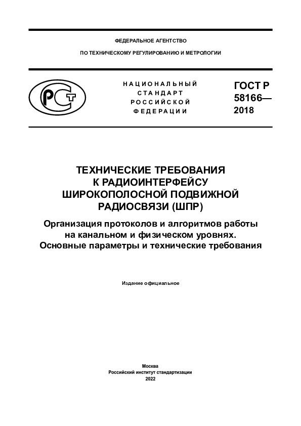 ГОСТ Р 58166-2018 Технические требования к радиоинтерфейсу широкополосной системы радиодоступа (ШПР). Организация протоколов и алгоритмов работы на канальном и физическом уровнях. Основные параметры и технические требования
