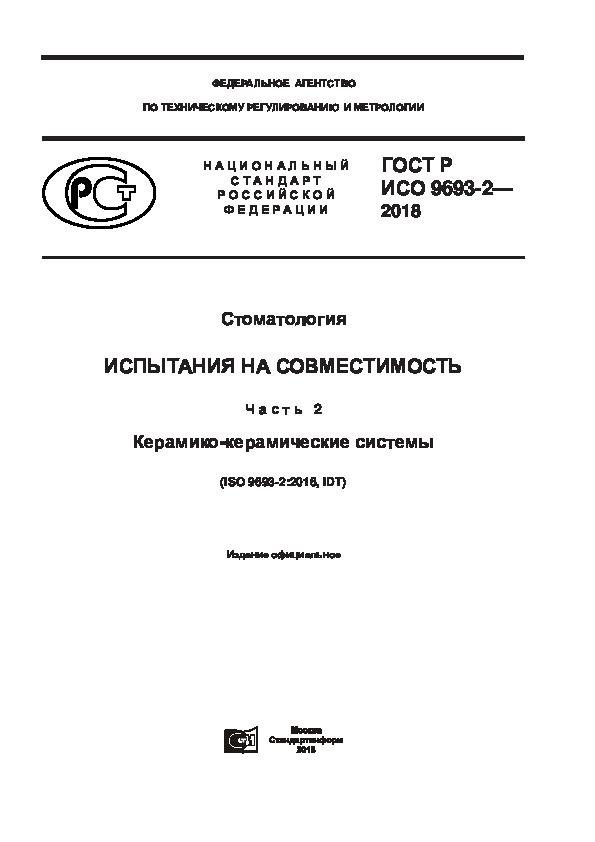ГОСТ Р ИСО 9693-2-2018 Стоматология. Испытания на совместимость. Часть 2. Керамико-керамические системы
