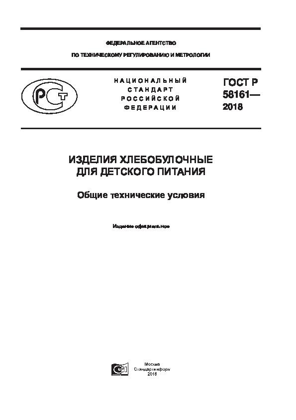 ГОСТ Р 58161-2018 Изделия хлебобулочные для детского питания. Общие технические условия