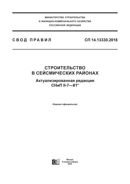 СП 14.13330.2018 Строительство в сейсмических районах
