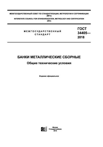 ГОСТ 34405-2018 Банки металлические сборные. Общие технические условия