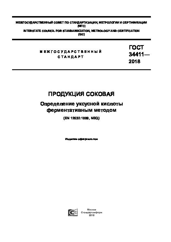 ГОСТ 34411-2018 Продукция соковая. Определение уксусной кислоты ферментативным методом