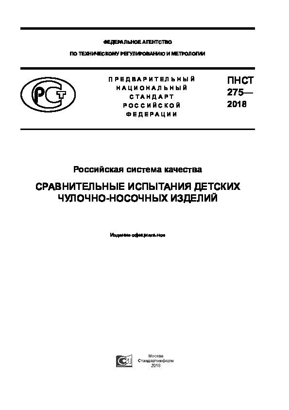 ПНСТ 275-2018 Российская система качества. Сравнительные испытания детских чулочно-носочных изделий