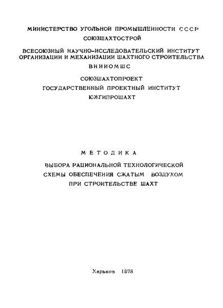Методика выбора рациональной технологической схемы обеспечения сжатым воздухом при строительстве шахт