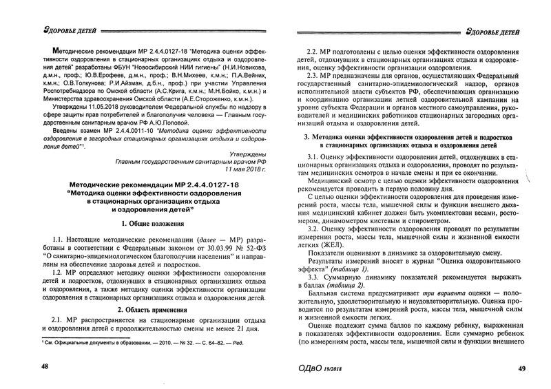 МР 2.4.4.0127-18 Методика оценки эффективности оздоровления в стационарных организациях отдыха и оздоровления детей