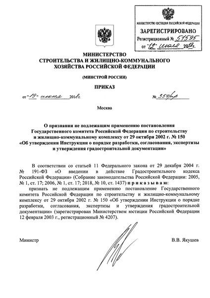Приказ 354/пр О признании не подлежащим применению постановления Государственного комитета Российской Федерации по строительству и жилищно-коммунальному комплексу от 29 октября 2002 г. № 150