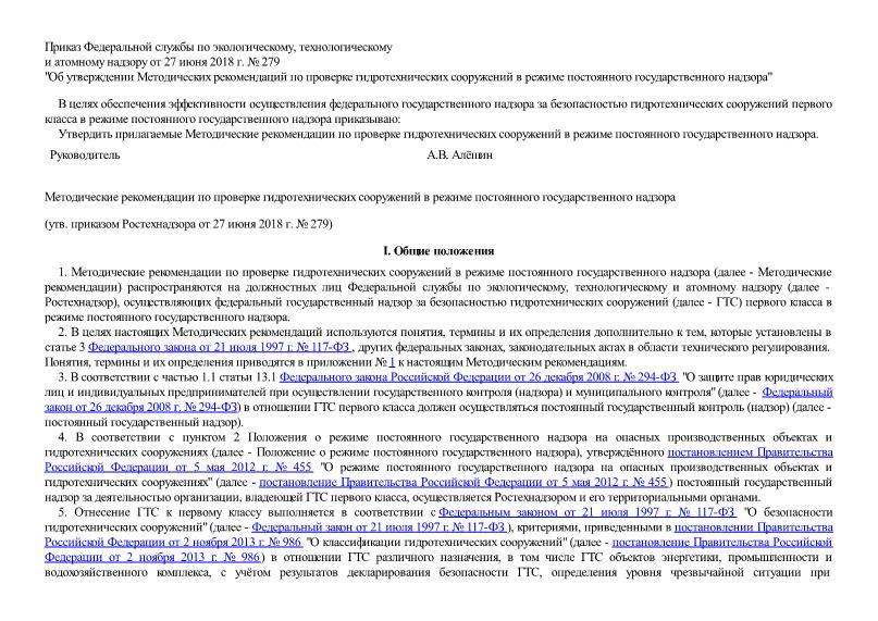 Методические рекомендации по проверке гидротехнических сооружений в режиме постоянного государственного надзора