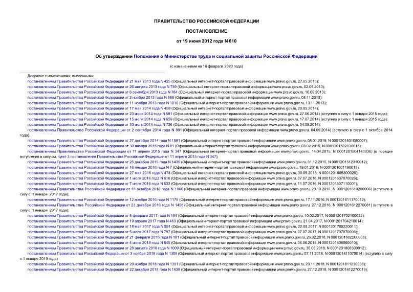 Постановление 610 Положение о Министерстве труда и социальной защиты Российской Федерации