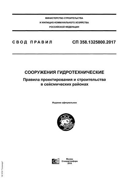 СП 358.1325800.2017 Сооружения гидротехнические. Правила проектирования и строительства в сейсмических районах