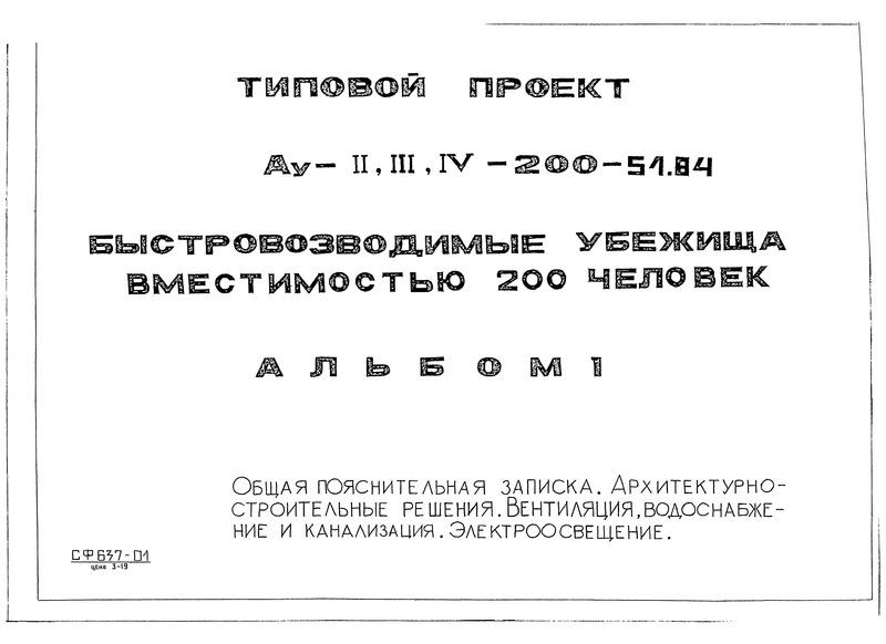 Типовой проект Ау-II,III,IV-200-51.84 Альбом I. Общая пояснительная записка. Архитектурно-строительные решения. Вентиляция, водоснабжение и канализация. Электроосвещение