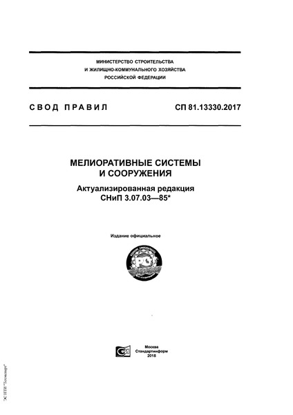 СП 81.13330.2017 Мелиоративные системы и сооружения