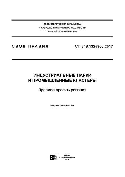 СП 348.1325800.2017 Индустриальные парки и промышленные кластеры. Правила проектирования