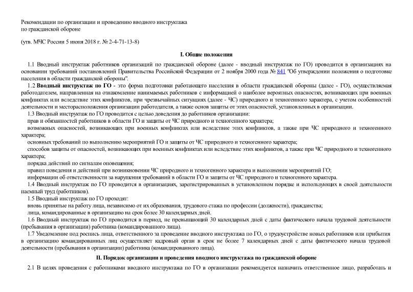 Рекомендации 2-4-71-13-8 Рекомендации по организации и проведению вводного инструктажа по гражданской обороне