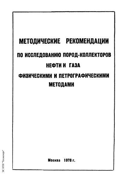 Методические рекомендации по исследованию пород-коллекторов нефти и газа физическими и петрографическими методами