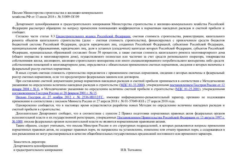 Письмо 31009-ОГ/09 О применении понижающих коэффициентов к нормативам накладных расходов и сметной прибыли